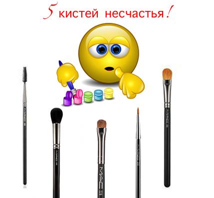 Кисти для макияжа MAC Cosmetics