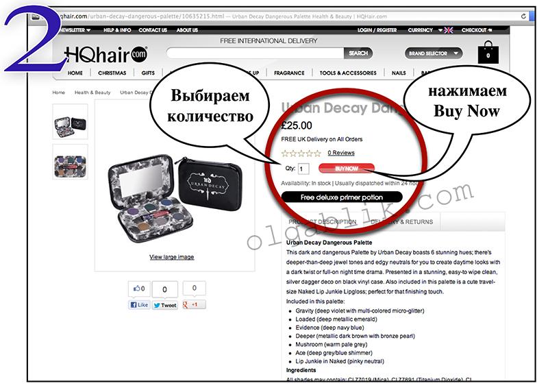 Как покупать косметику в интернет-магазинах