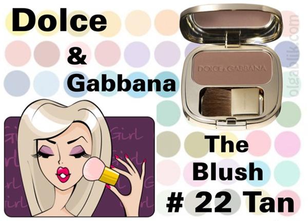 Скульптурирующие румяна Dolce & Gabbana The Blush #22 Tan - отзывы и фото