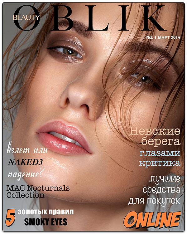 Beauty OBlik Онлайн Журнал Ольги Блик