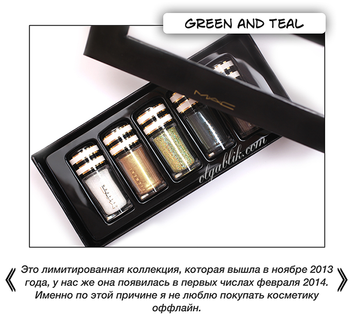 Коллекция MAC Nocturnals Collection