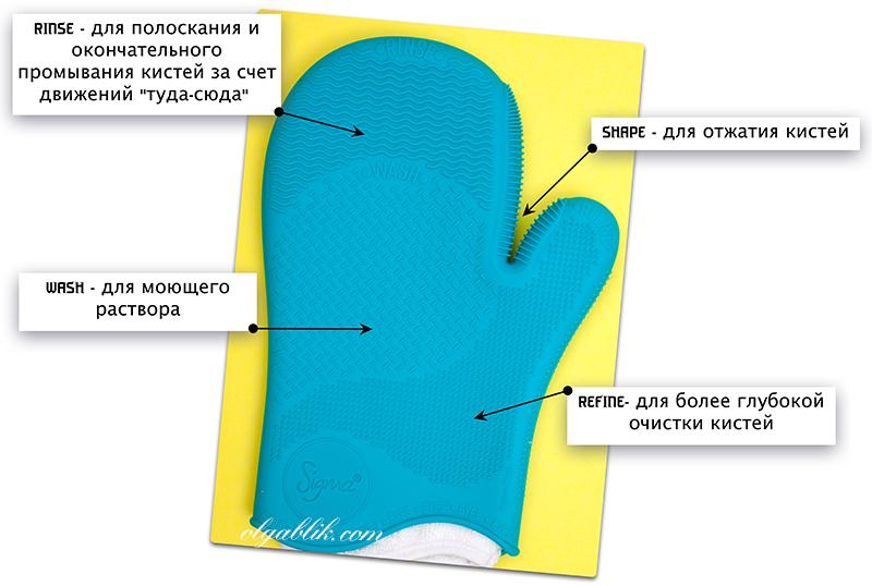 Варежка для мытья кистей SigmaSpa Brush Cleaning Glove