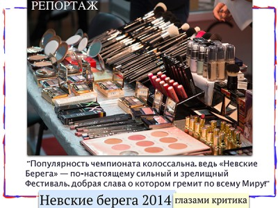 Фестиваль красоты «Невские Берега» 2014 глазами критика.