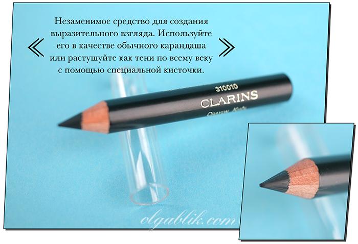 Clarins Crayon Khol Pencil