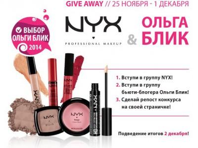 Giveaway: NYX Cosmetics