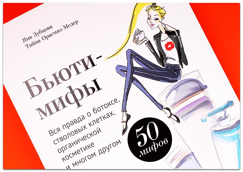 50 Beauty Myths, Бьюти-мифы, Отзывы, Фото, Книга о красоте