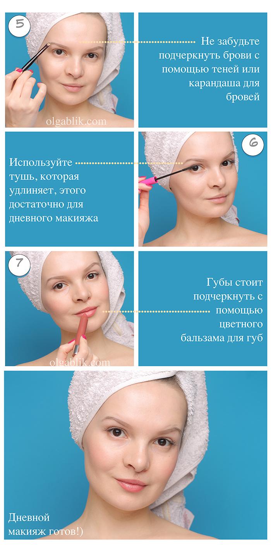 Easy Morning Makeup Routine, Пошаговый макияж лица, глаз, губ, Утренний макияж, Уход за лицом