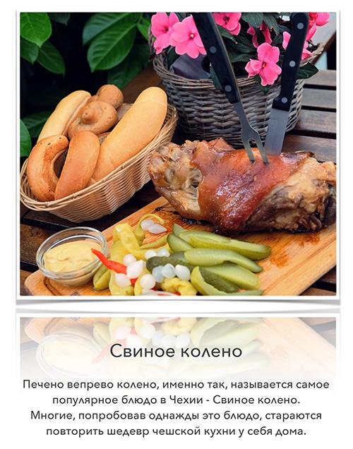 Традиционная чешская кухня