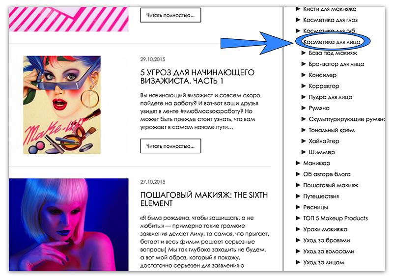 бьюти-блог