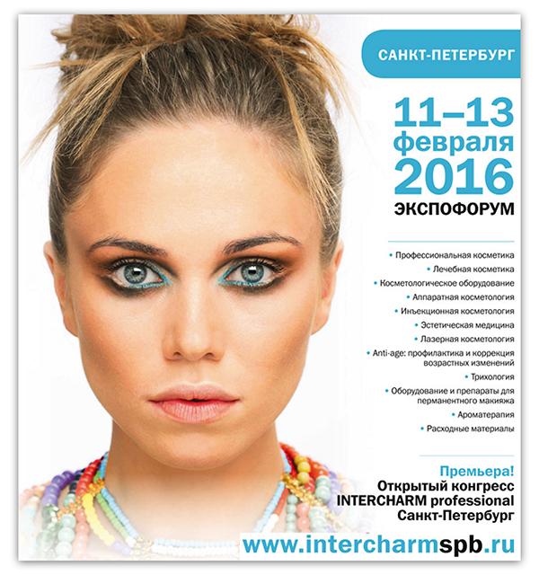 Выставка косметики Intercharm