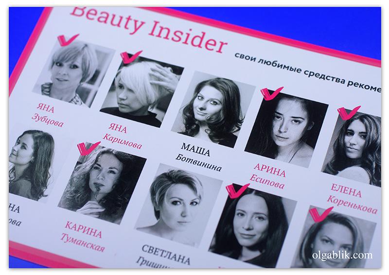 Beauty Insider Magic Box #8