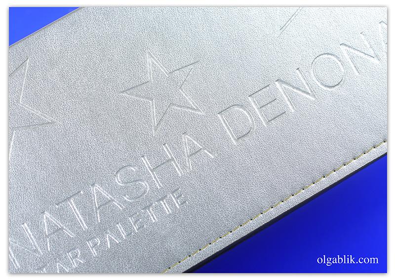 natasha-denona-star-palette, отзывы, фото, бьюти блоггер