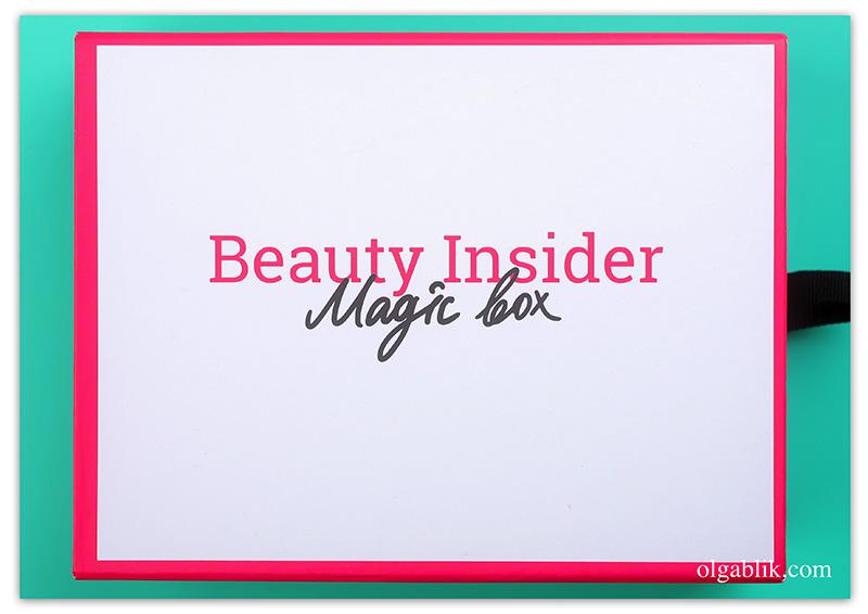 Beauty Insider Magic Box №10, Отзывы, Фото, Состав, Декабрь