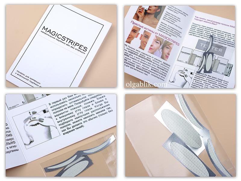 Beauty Beauty Insider Magic Box 11