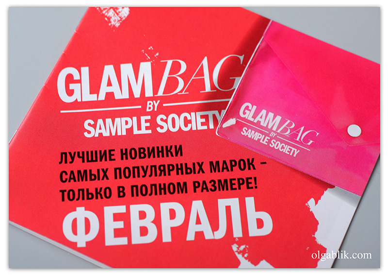 Glamour Bag #2, Отзывы, Фото