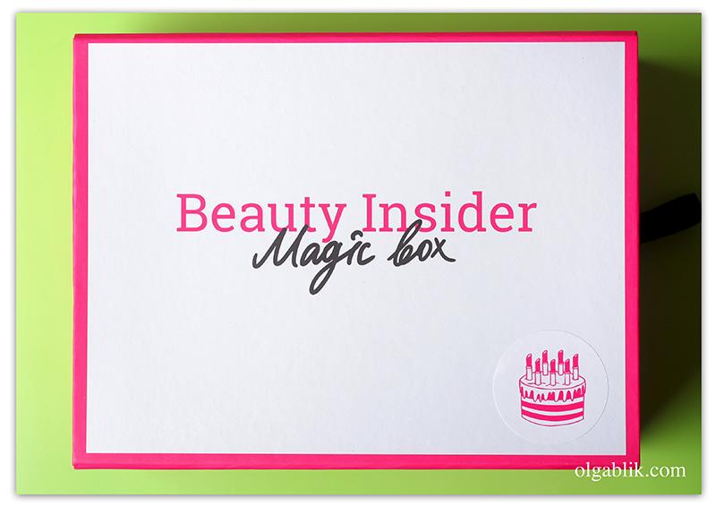 Beauty Insider Magic Box 12