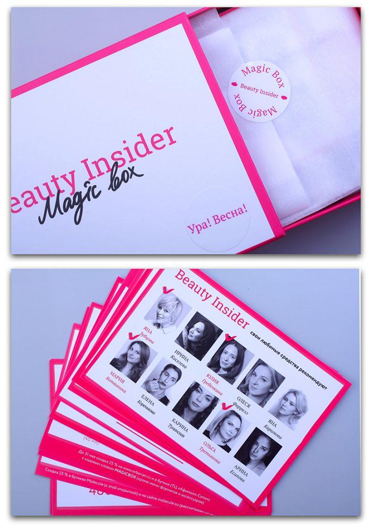 Magic Box № 13 от Beauty Insider