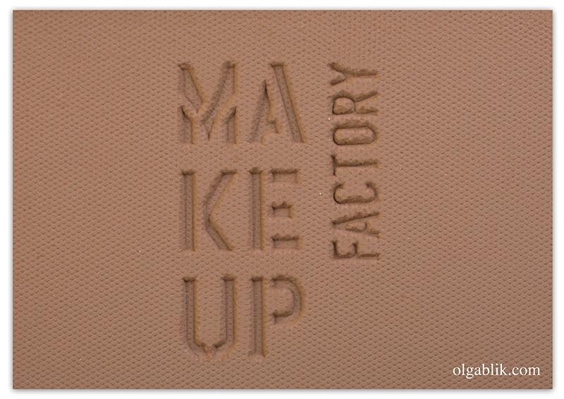 Летняя коллекция Make up Factory