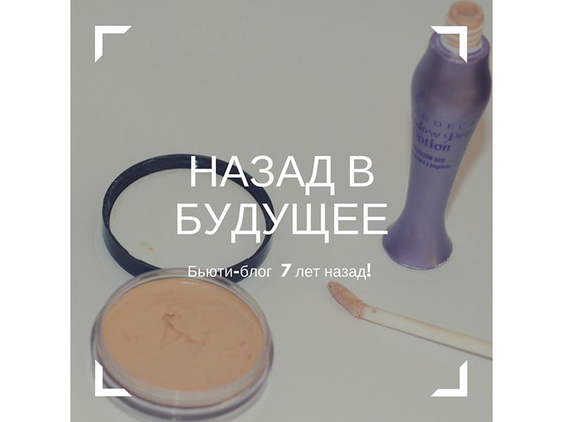 Бьюти блог о косметике