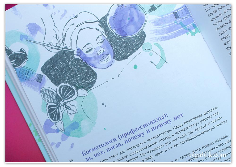 Beauty Insider, Beauty Insider Magic Box №27 отзывы, книга«Ультракосметика»