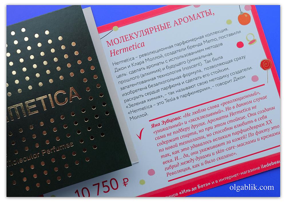 НовогоднийBeauty Insider Magic Box №28, Beauty Insider отзывы, Magic Box фото