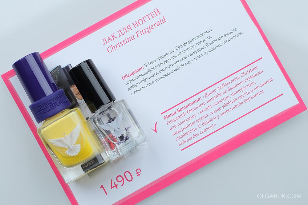 Beauty Insider Magic Box №30 - отзывы, состав