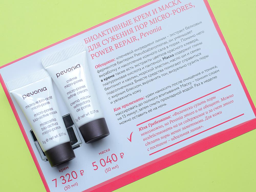 Beauty Insider Magic Box N32 - отзывы, фото, состав