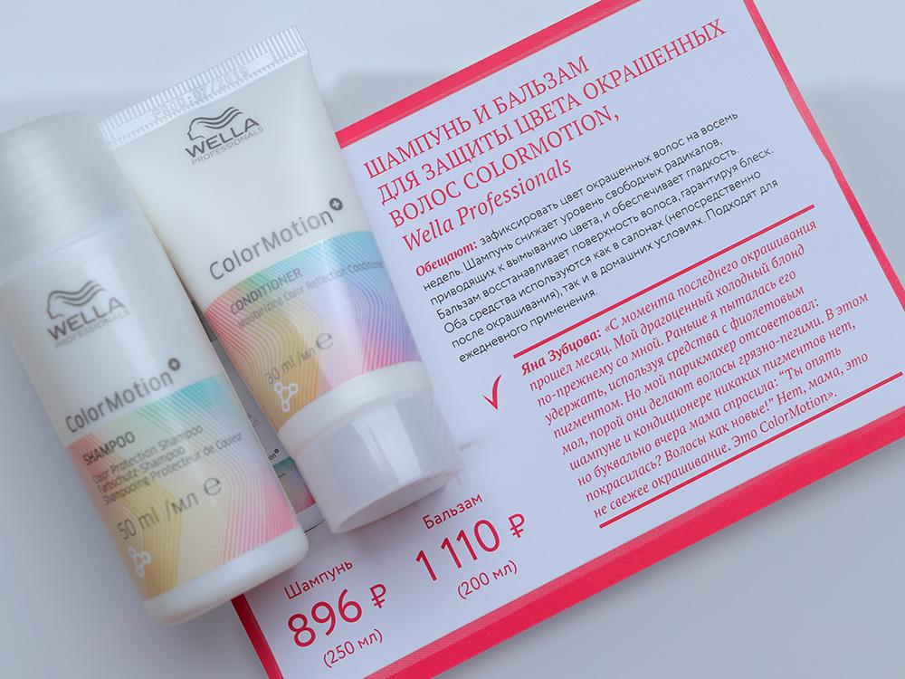 Beauty Insider Magic Box N33 - отзывы, фото, состав