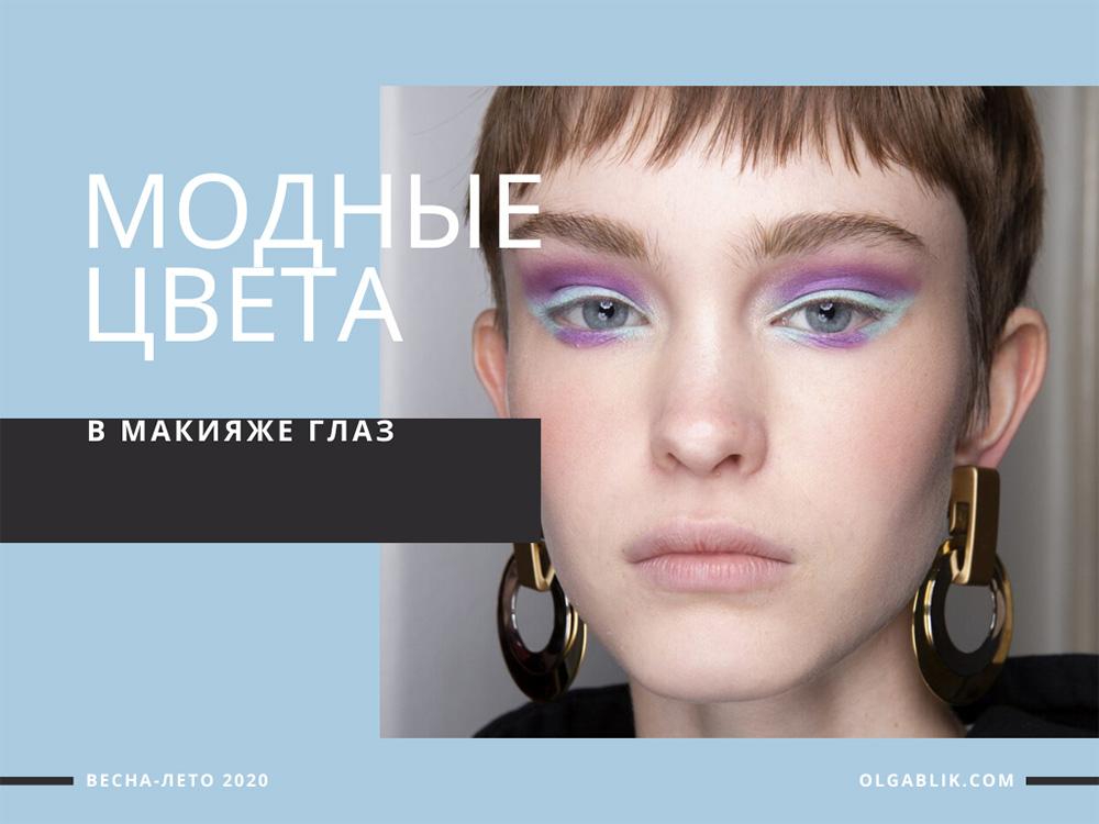 Модные цвета в макияже глаз весна-лето 2020