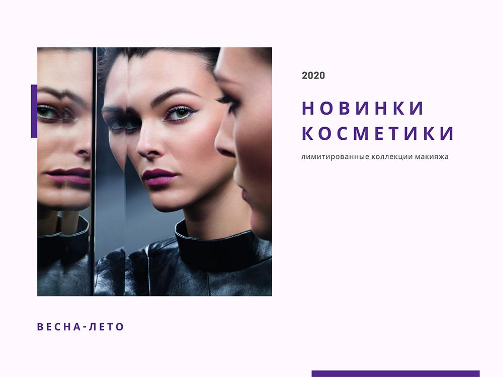 Новинки косметики 2020: коллекции макияжа