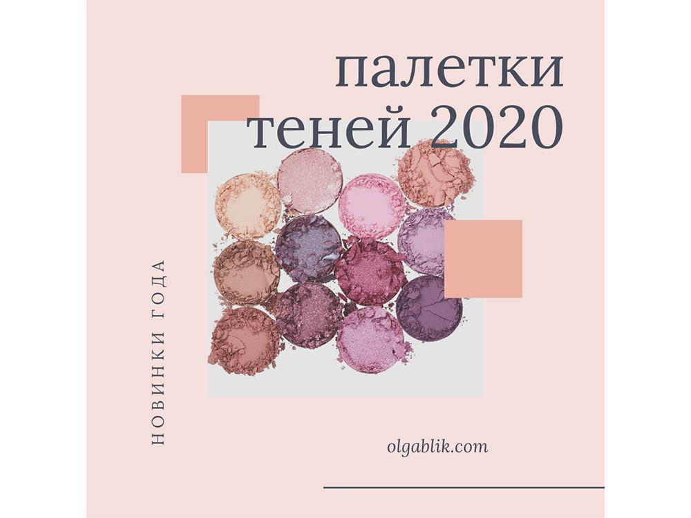 Новые палетки теней в 2020 году - фото и отзывы