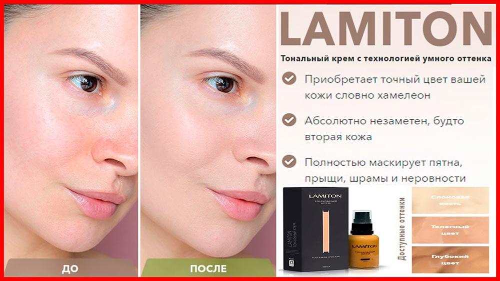 """Тональный крем Lamiton - отзывы и фото с """"до"""" и """"после"""""""