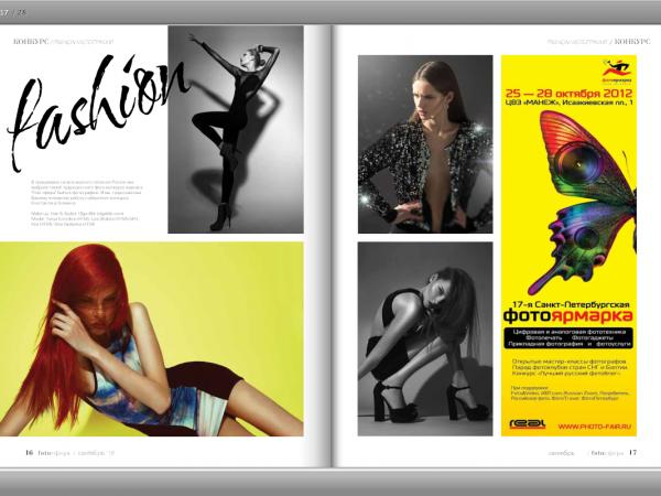 """Публикация в журнале """"Fotosfera"""""""