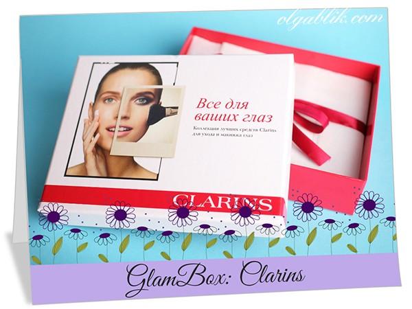 Лимитированная коробочка Clarins от GlamBox – отзывы