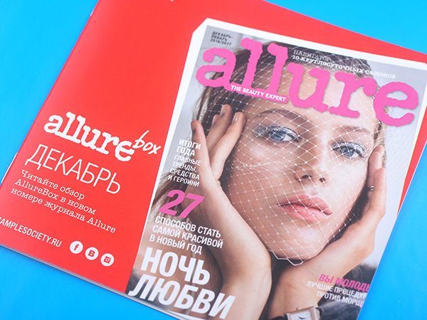 Отзывы: AllureBox за декабрь 2016