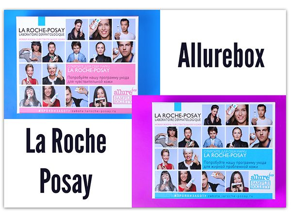 La Roche-Posay Box– отзыв на бьюти-бокс, фото, состав