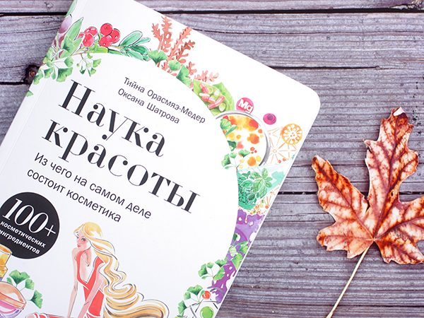 """Наука красоты"" – рецензия на книгу."