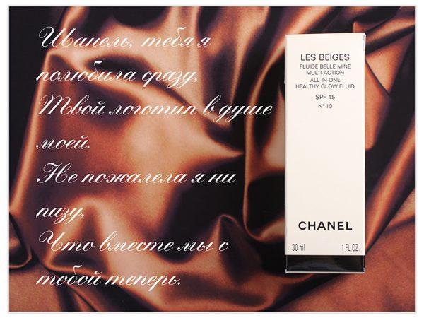 Обзор в стихах: Chanel Les Beiges All-In-One Healthy Glow Fluid