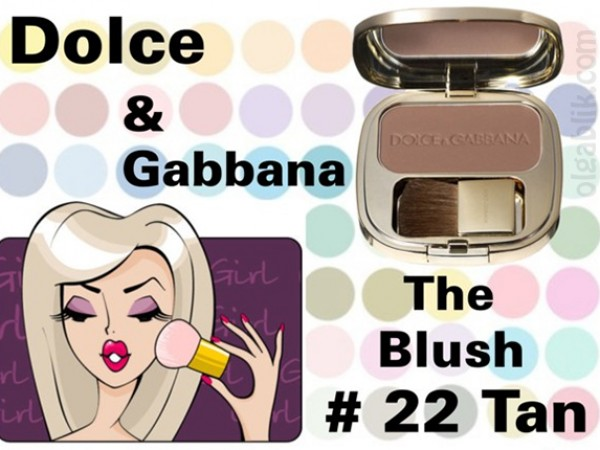 Румяна Dolce & Gabbana The Blush #22 Tan – отзыв
