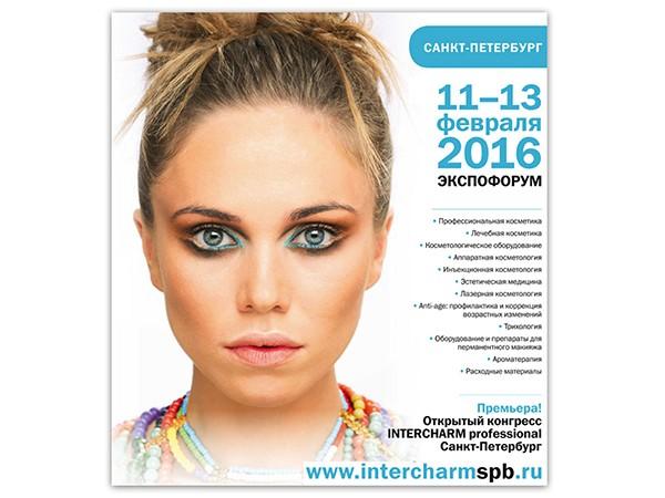 Выставка косметики Intercharm: крик души визажиста