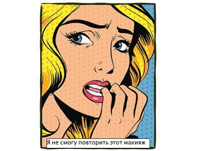 Бьюти-терапия: макияж и страх неудачи