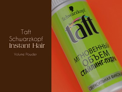 Пудра для волос Taft Volume Powder – отзыв