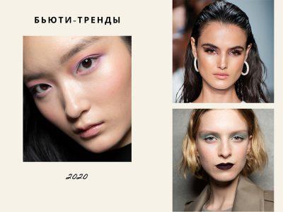 Бьюти-тренды 2020 в макияже глаз: ТОП-14