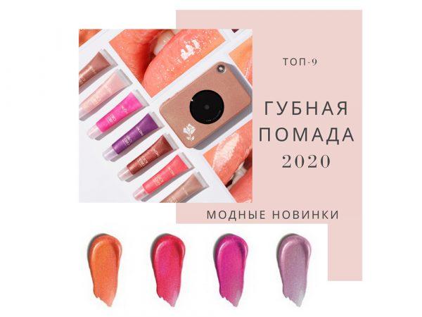 Губная помада 2020: ТОП-9 модных цветов и текстур
