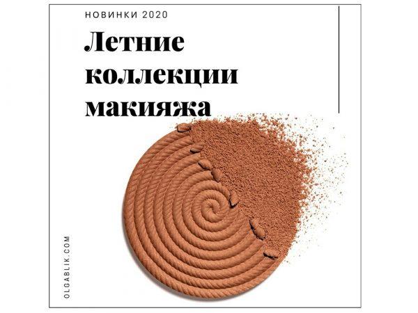 Летние коллекции макияжа 2020: косметические новинки