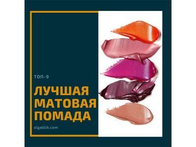 Лучшая матовая помада для губ: ТОП-9