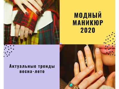 Маникюр 2020: модные формы, дизайн, цвета