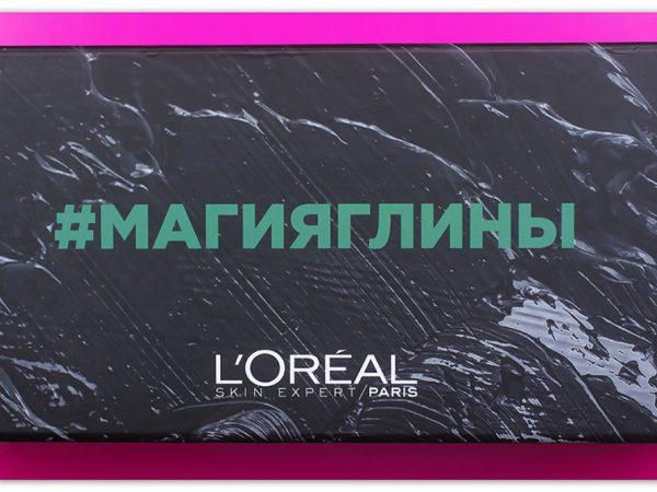 Маска L'Oreal Магия Глины: отрицательный опыт