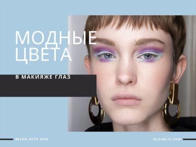 Какой цвет в моде в 2020 году: трендовый макияж глаз
