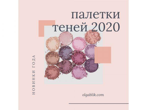 Как выглядят новые палетки теней в 2020 году: ТОП 8